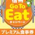 信州Go To Eatキャンペーン!プレミアム付き食事券お取り扱い店舗です!