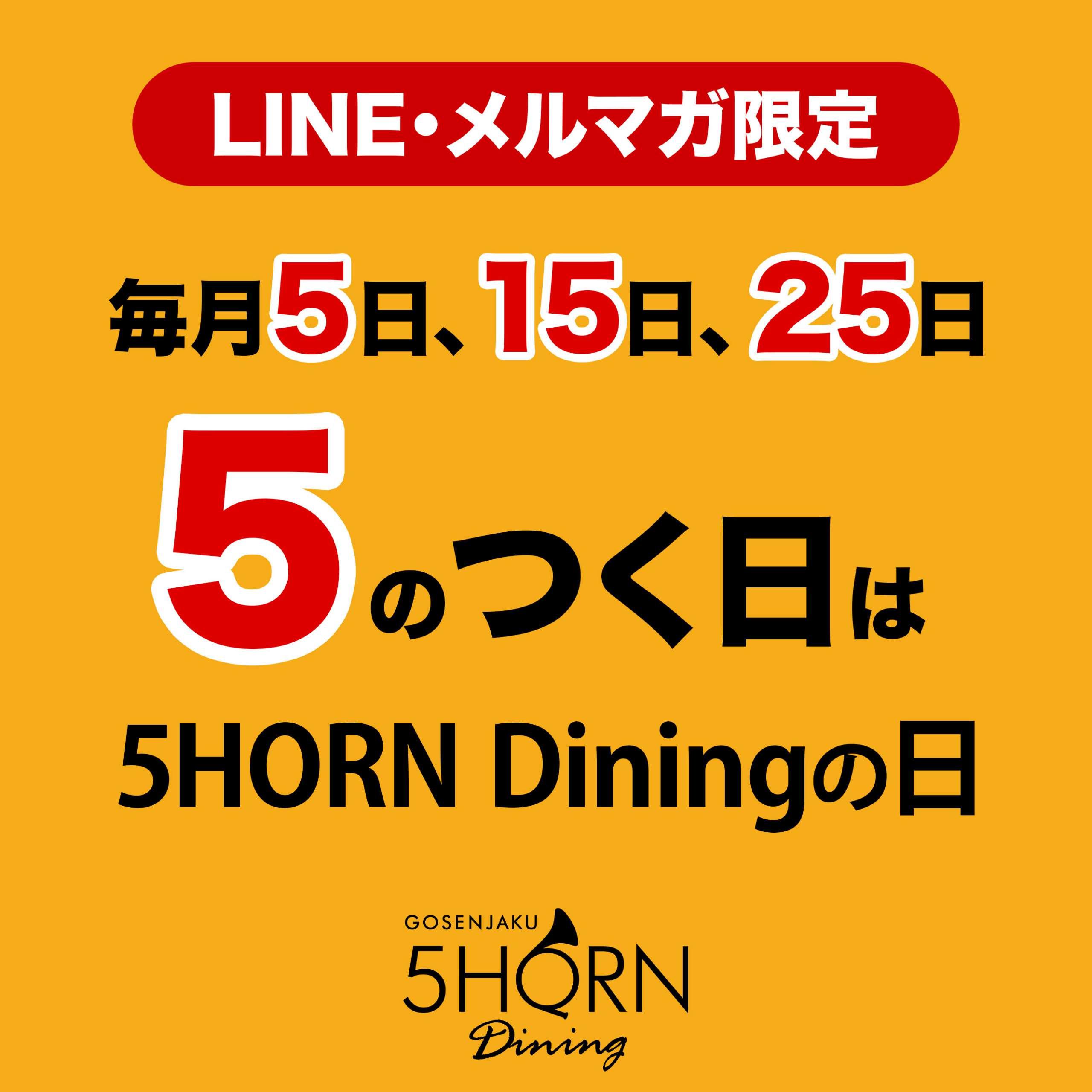 「5」のつく日は5HORN-Diningの日
