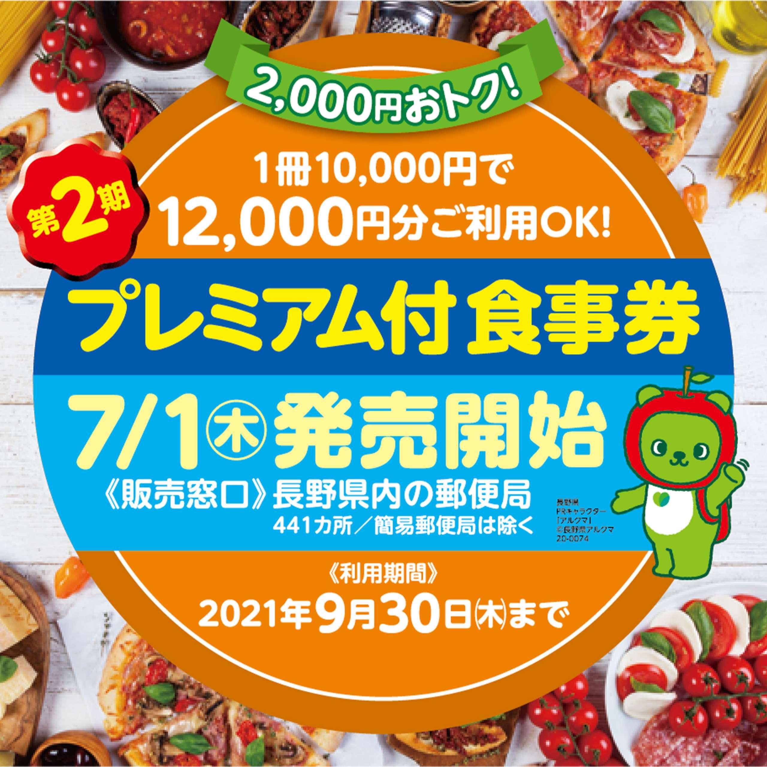 Go To Eatプレミアム付食事券