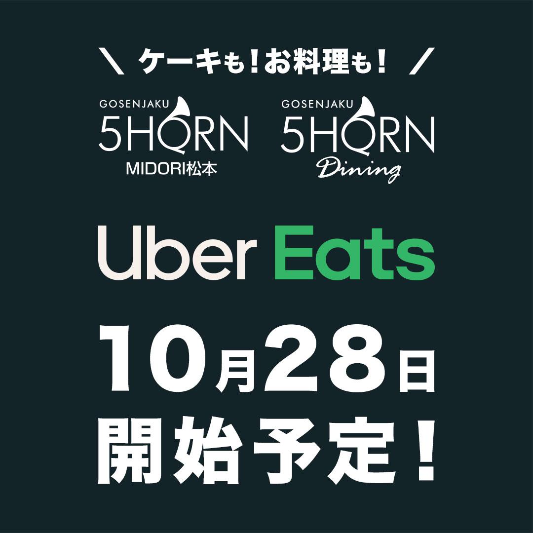 松本市 UberEats